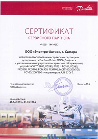 Сервисный сертификат VLT - Электро-Актив